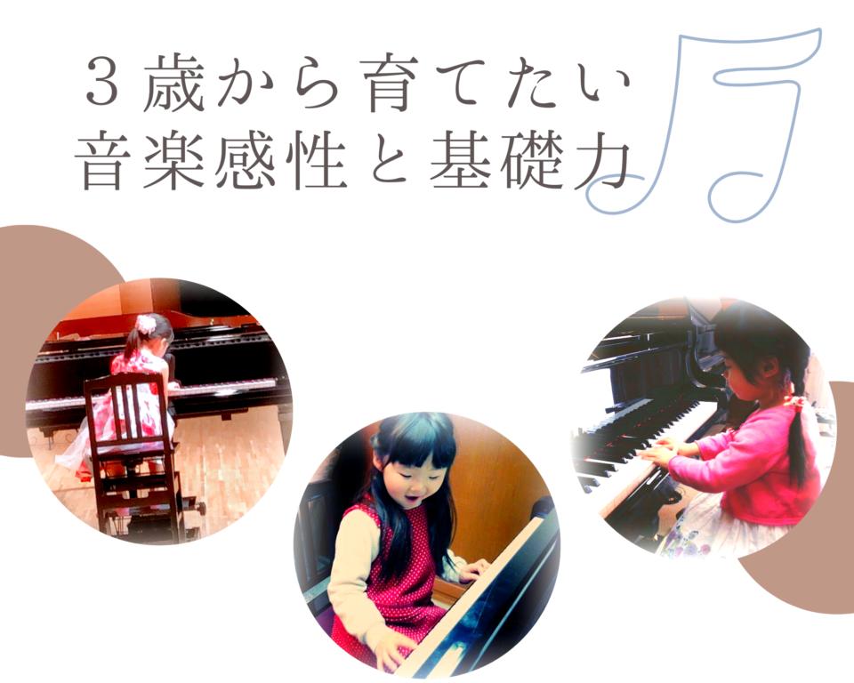 姫路プレピアノ 姫路3歳児ピアノ 姫路リトミック